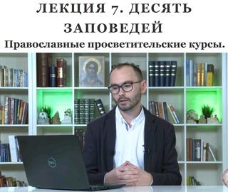 Православные просветительские курсы. Лекция 7. Десять заповедей